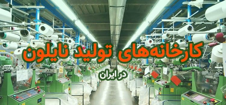 کارخانههای تولید نایلون و نایلکس
